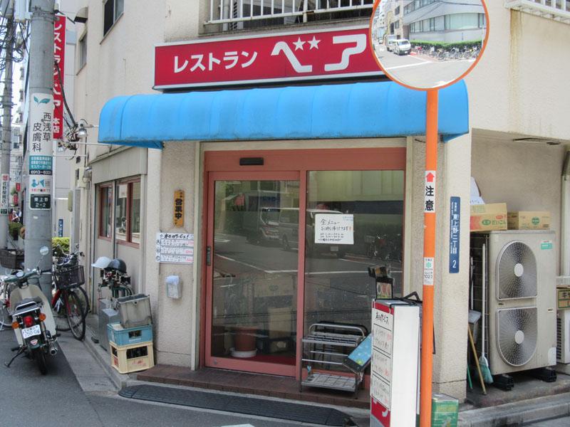 スタジオよもだ レンタルスペース 鶯谷 台東区 レストラン ベア 本店