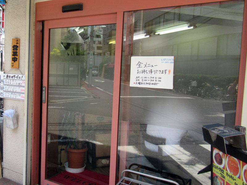 スタジオよもだ → レストラン ベア 本店 新御徒町