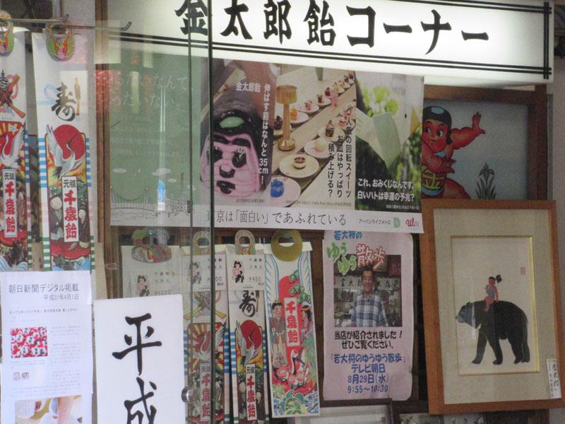 スタジオよもだ → 金太郎飴本店 三ノ輪