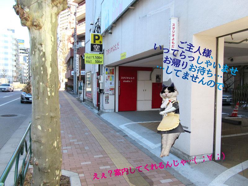 スタジオよもだ → 秋葉神社 入谷