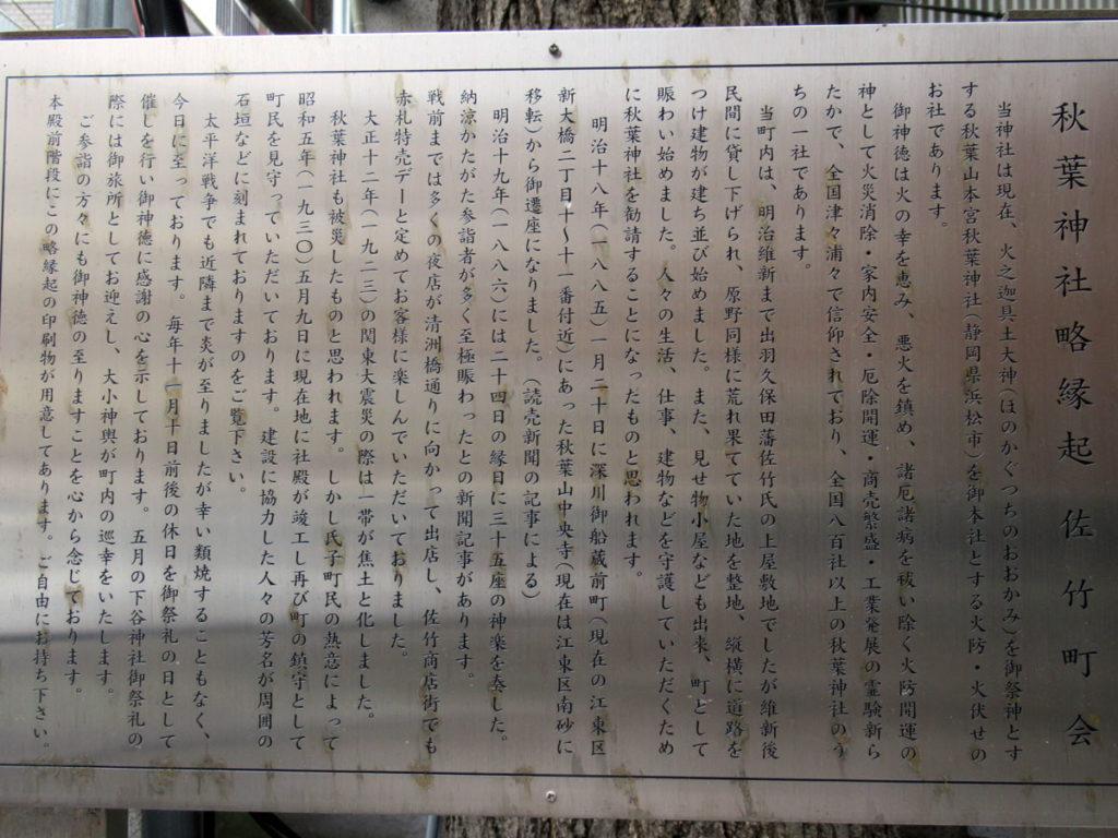 スタジオよもだ → 秋葉神社 新御徒町