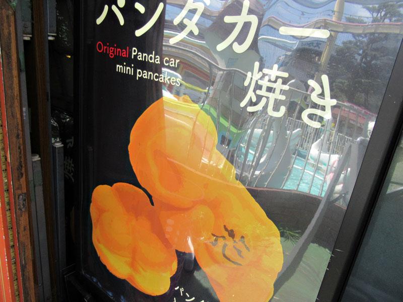 スタジオよもだ → 花やしき 浅草
