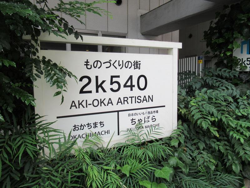 スタジオよもだ → 2k540 御徒町