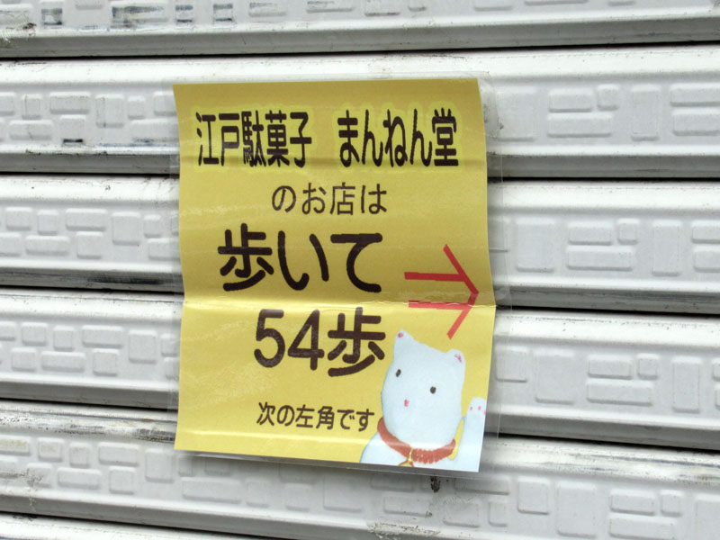 スタジオよもだ → まんねん堂 金花糖