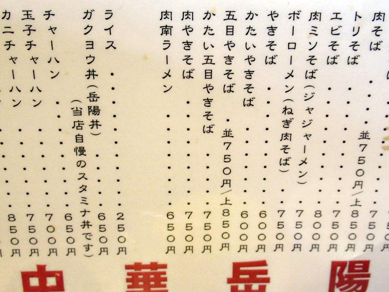 スタジオよもだ → 岳陽 入谷