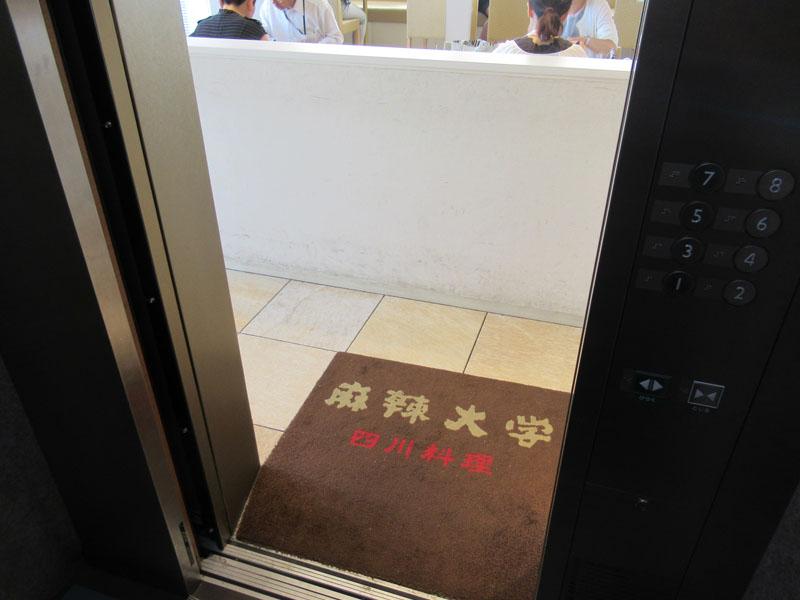 スタジオよもだ → 麻辣大学 上野本店