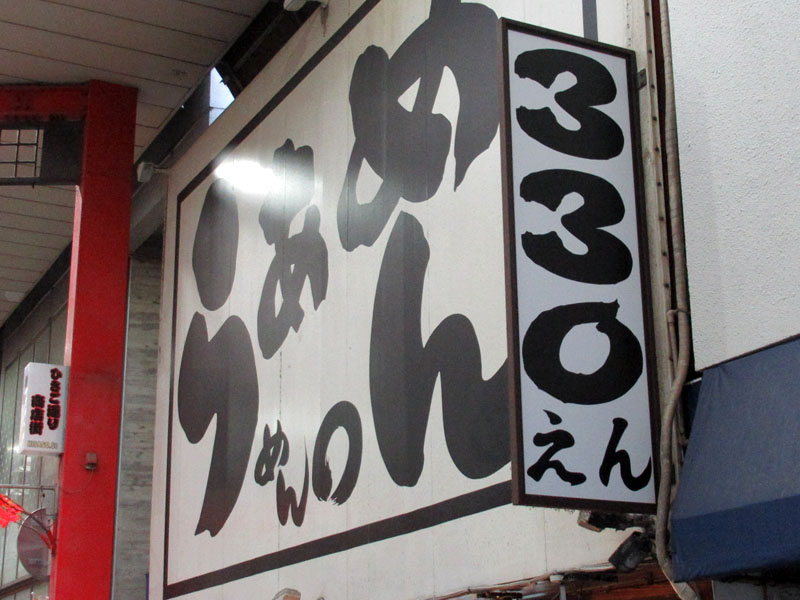 スタジオよもだ レンタルスタジオ 鶯谷 台東区 メン〇