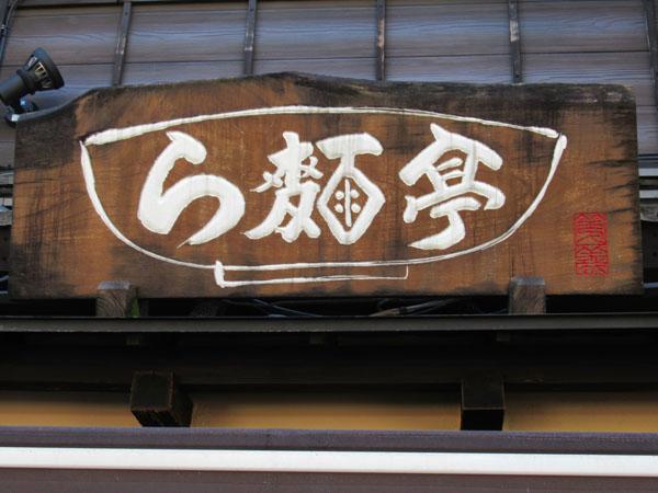 スタジオよもだ レンタルスタジオ 鶯谷 台東区 ら麺亭