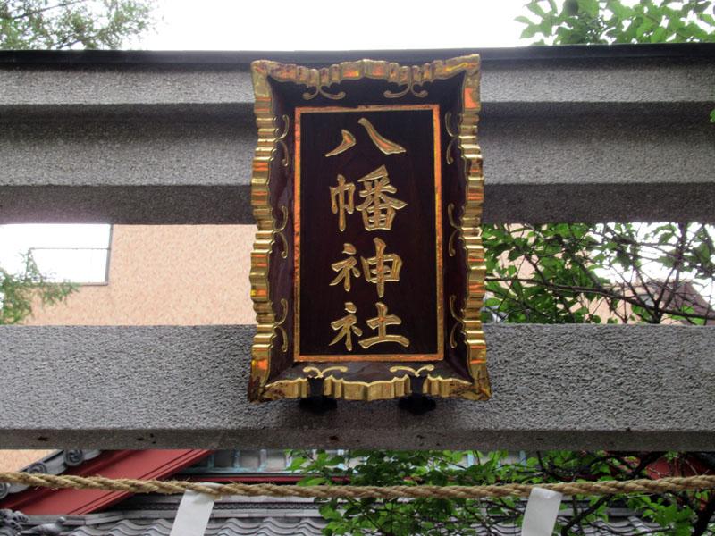 スタジオよもだ → 八幡神社 合羽橋