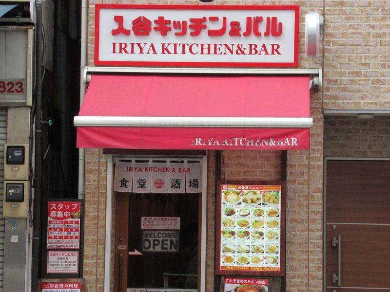 スタジオよもだ レンタルスタジオ 鶯谷 台東区 入谷キッチン&バル