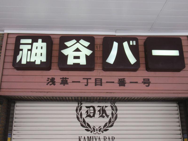 スタジオよもだ レンタルスタジオ 鶯谷 台東区 神谷バー
