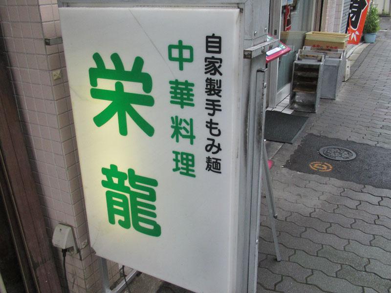 スタジオよもだ → 栄龍 入谷