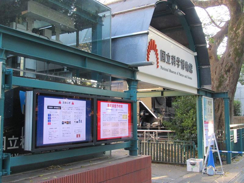 スタジオよもだ → 国立科学博物館 上野公園