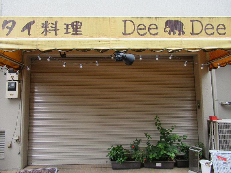 スタジオよもだ → Dee Dee 入谷