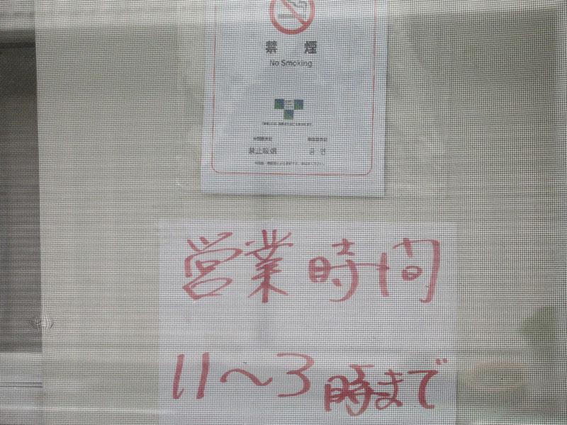 スタジオよもだ → 浜田屋 鶯谷