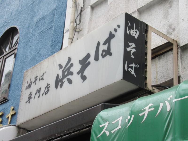 スタジオよもだ レンタルスタジオ 鶯谷 台東区 浜そば