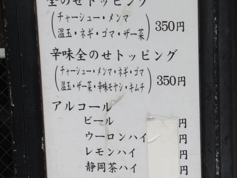 スタジオよもだ → 浜そば 湯島