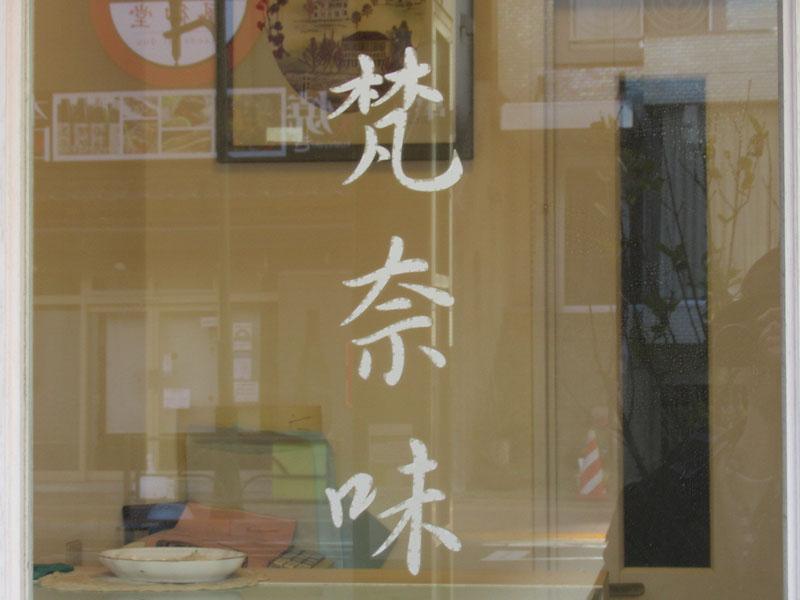 スタジオよもだ → フルーツケーキ 梵奈味 三河島