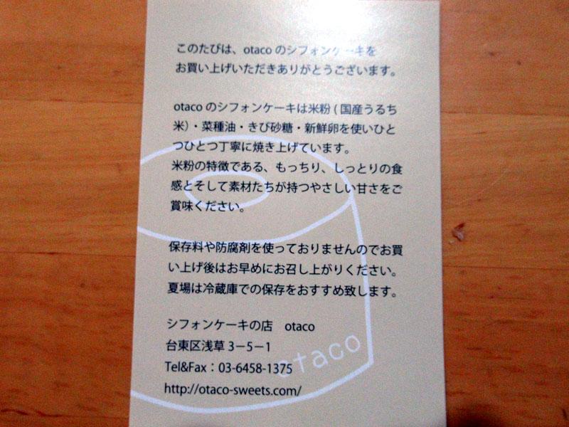 スタジオよもだ → 米粉のシフォンケーキ オタコ 浅草