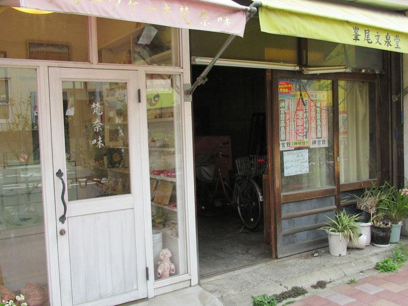 スタジオよもだ → スタジオよもだ → フルーツケーキ 梵奈味 三河島