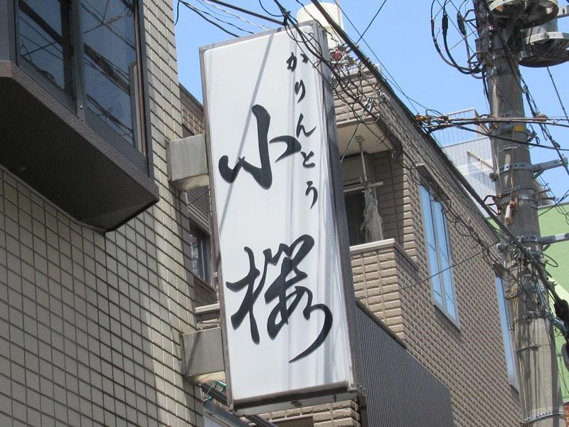 スタジオよもだ → かりんとう小桜 浅草