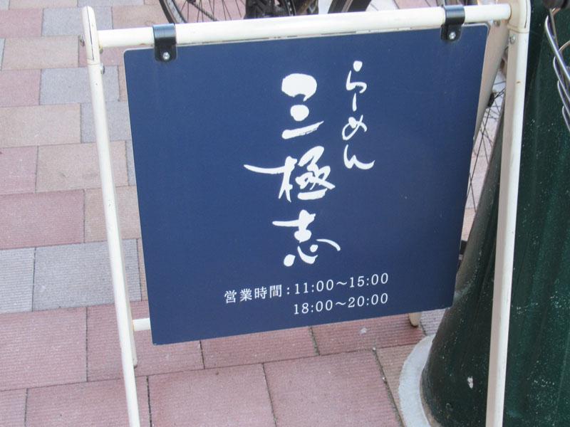 スタジオよもだ → らーめん三極志 三河島