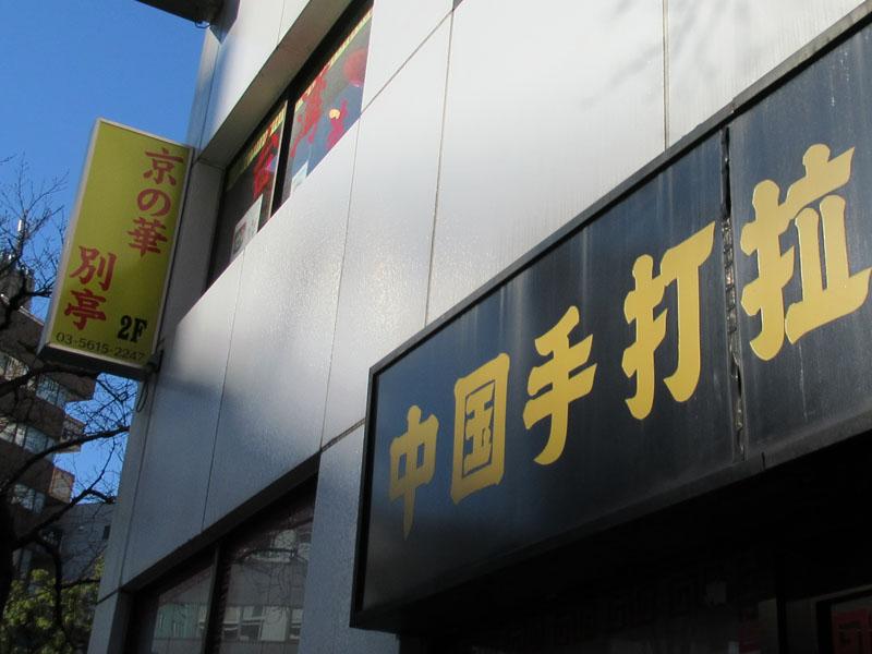 スタジオよもだ → 京の華 日暮里